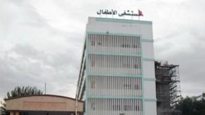 مستشفى الأطفال