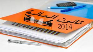 قانون المالية التكميلي لسنة 2014