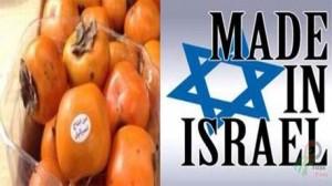 منتوجات من الكيان الصهيوني