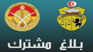 بلاغ مشترك بين وزارة الداخلية والدفاع