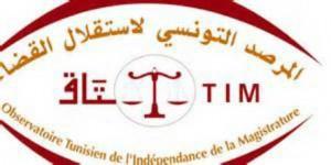 المرصد التونسي لاستقلال القضاء