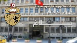 وزارة الدّاخليّة