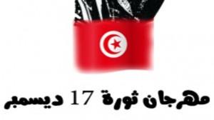 ثورة 17 ديسمبر