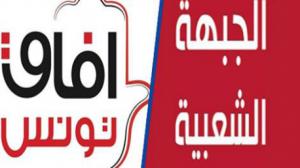 آفاق تونس والجبهة الشعبية