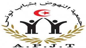 جمعية-النهوض-بشباب-تونس