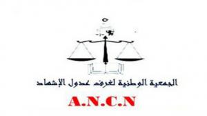 جمعية غرف عدول الإشهاد