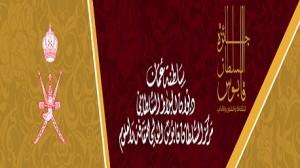 جائزة السلطان قابوس في دورتها لعام 2015