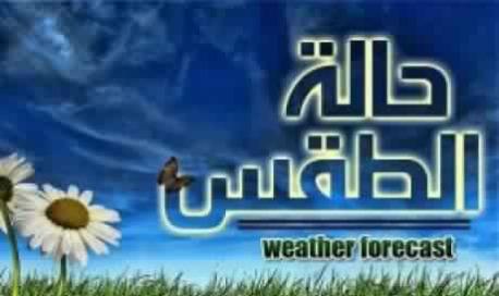 الطقس_2