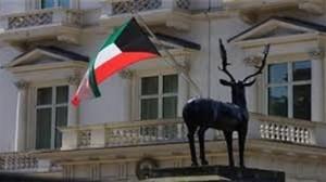 سفارة الكويت في بيروت