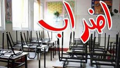اضراب نقابات التعليم