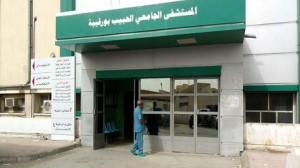 مستشفى الحبيب بورقيبة