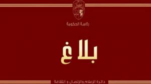 بلاغ رئاسة الحكومة