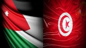 تونس و الأردن
