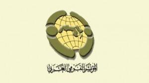 المؤتمر القومي العربي