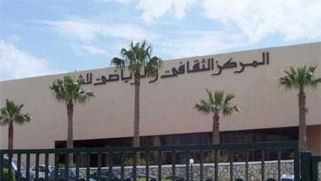 المركز الثقافي و الرياضي منزه 6