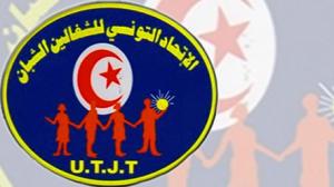 الاتحاد التونسي للشغالين الشبان ي