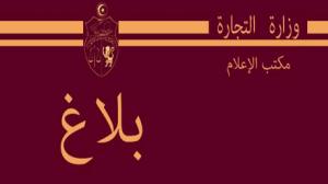 بلاغ وزارة التجارة تونس