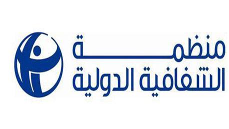 منظمة لشفافية الدولية