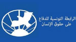 الرابطة التونسية عن حقوق الإنسان
