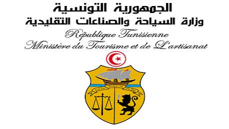 وزارة السياحة تونس