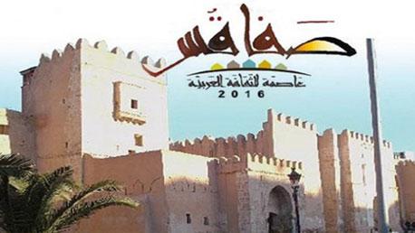 صفاقس   عاصمة ثقافية