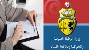بلاغ وزارة الوظيفة العمومية والحوكمة ومكافحة الفساد