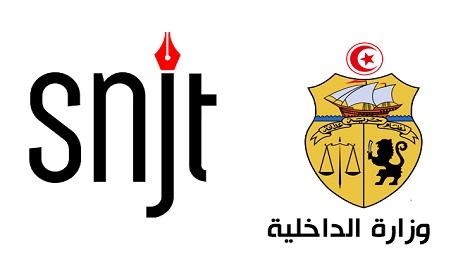 النقابة الوطنية للصحفيين التونسيين ووزارة الداخلية
