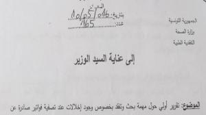 """اللوالب الطبية منتهية الصلوحية: النائب """"الصحبي بن فرج"""" ينشر وثيقة التحقيق"""
