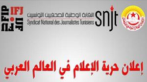 توقيع الإعلان العربي لحرية الإعلام