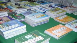 الكتب المدرسية