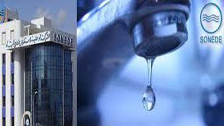 الشركة الوطنية لإستغلال وتوزيع المياه