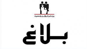 بلاغ وزارة المرأة