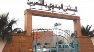 مستشفى القصرين