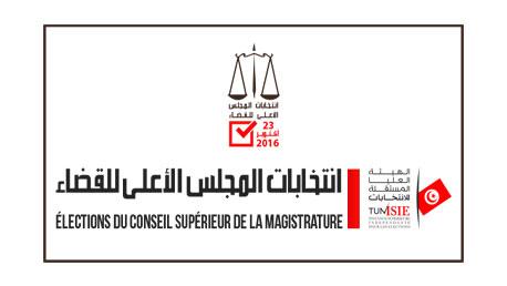 انتخابات المجلس الأعلى للقضاء