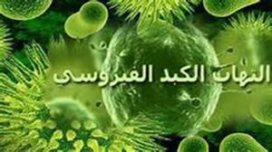 الكبد-الفيروسي