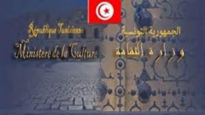 وزارة-الثقافة