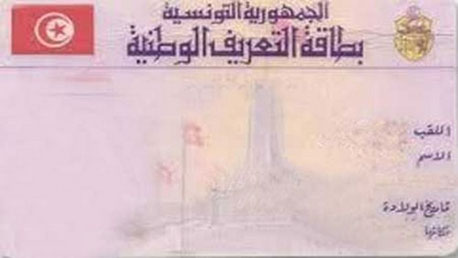 بطاقة التعريف الوطنية