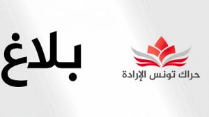 بلاغ حراك تونس الإرادة