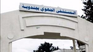 المستشفى الجهوي بجندوبة