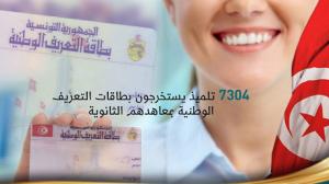 أيام عمل لاستخراج بطاقات التعريف الوطنية لفائدة 7304 من تلاميذ الأقسام النهائية