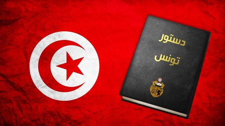 دستور البلاد التونسية