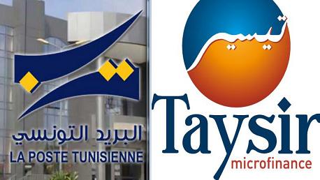 البريد التونسي اتفاقية لتدعيم الشـراكة مع مؤسسة تيسير لتمويل القروض الصغرى