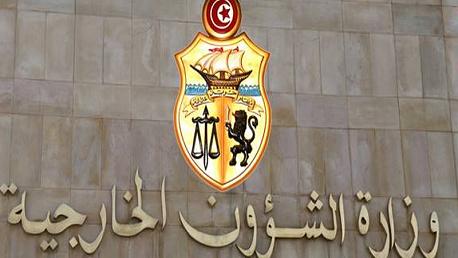 وزارة الشؤون الخارجية التونسية