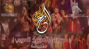 المهرجان العربي للمسرح بالجزائر