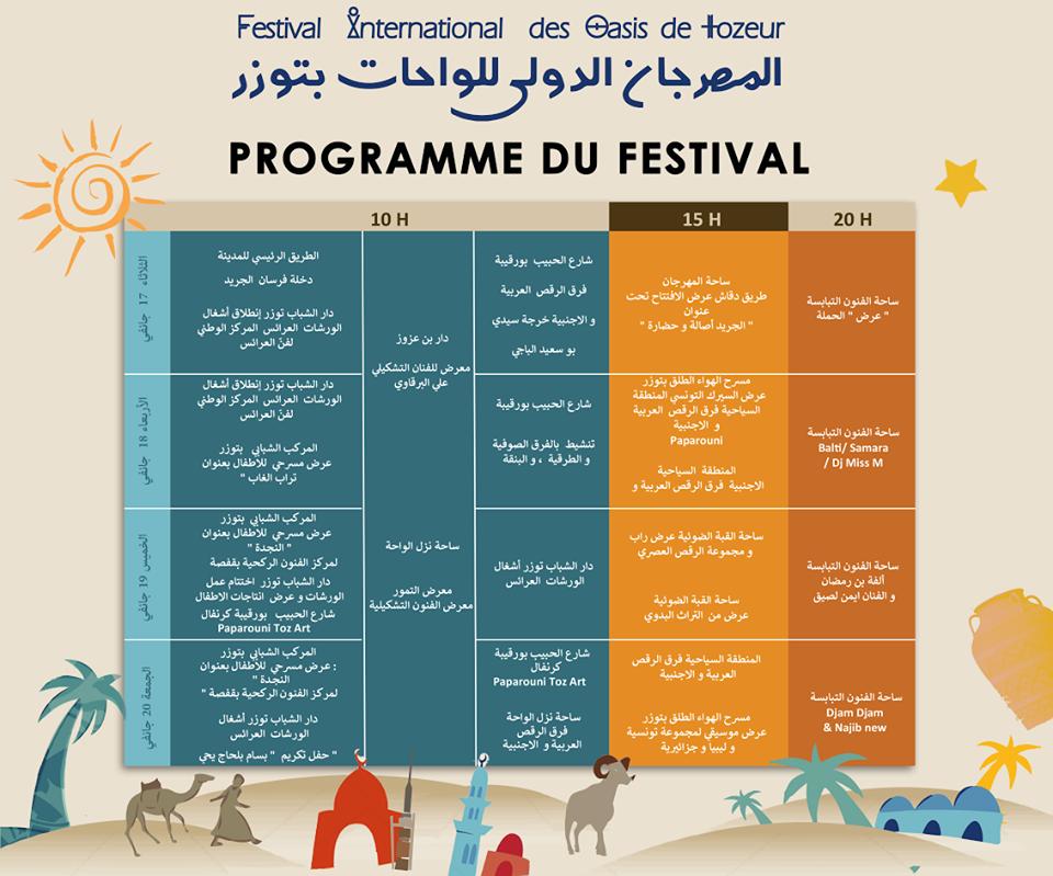 برنامج الدورة 38 للمهرجان الدولي للواحات