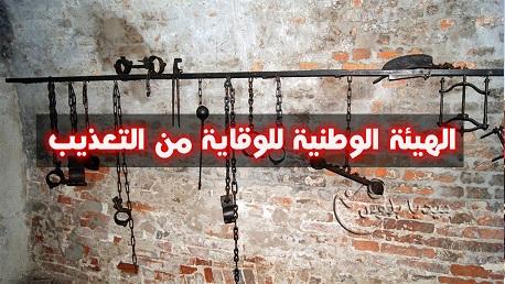 هيئة الوقاية من التعذيب