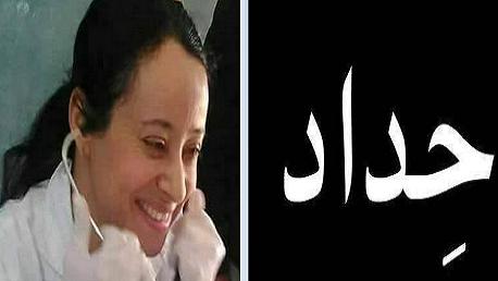 """غداً: الأطباء والصيادلة في حداد وطني على وفاة الدكتور """"ليلى محمدي"""""""
