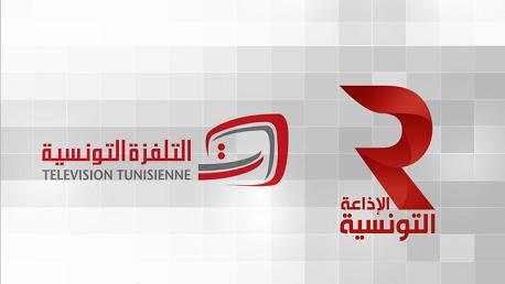 مؤسستي الإذاعة والتلفزة التونسيتين