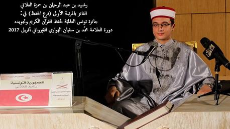 رشيد بن عبد الرحمان بن حمزة العلاني من الجمهورية التونسية