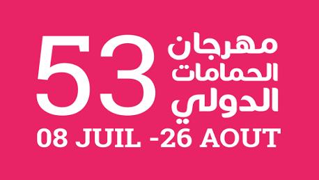 برنامج مهرجان الحمامات الدولي في دورته الـ53